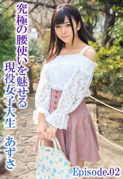 究極の腰使いを魅せる現役女子大生 あずさ Episode.02
