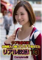 ウブちらGET 街角素人っ娘にパンチラ見せてとリアル軟派! 13 Complete版