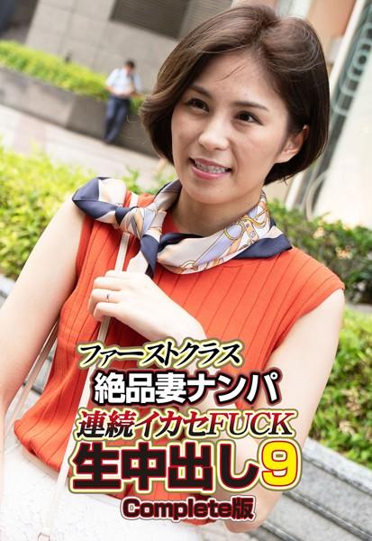 ファーストクラス絶品妻ナンパ 連続イカセFUCK 生中出し 9 Complete版