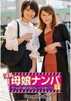 淫乱母娘ナンパ やっぱり親子!恥らいイキまくり!! 11 Complete版