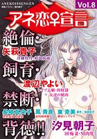 アネ恋♀宣言 Vol.8
