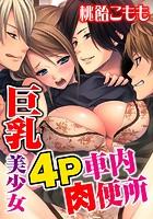 巨乳美少女 4P車内肉便所(単話)