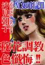 M女の日記 III 秘花調教色懺悔!! 3