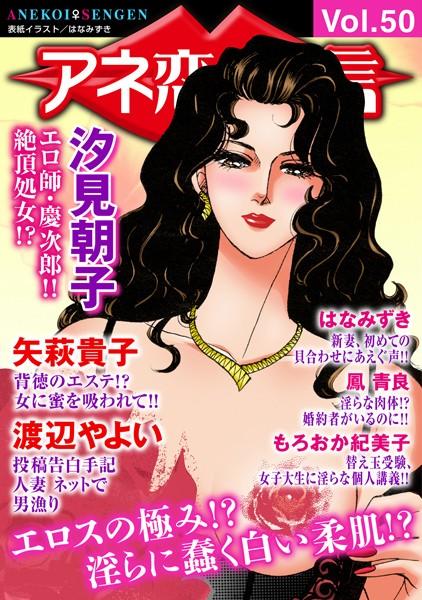 アネ恋♀宣言 Vol.50