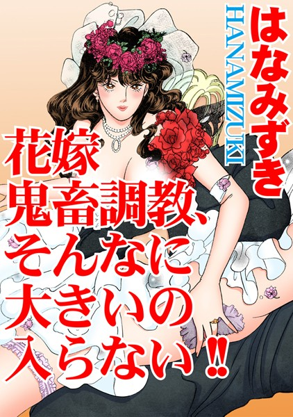 【OL エロ漫画】花嫁鬼畜調教、そんなに大きいの入らない!!