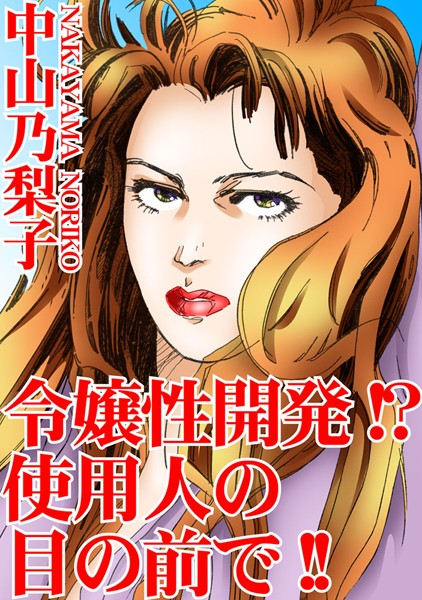 【辱め エロ漫画】令嬢性開発!?使用人の目の前で!!