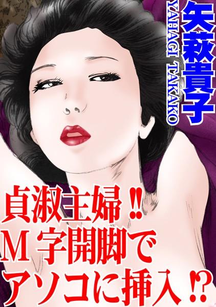 【辱め エロ漫画】貞淑主婦!!M字開脚でアソコに挿入!?