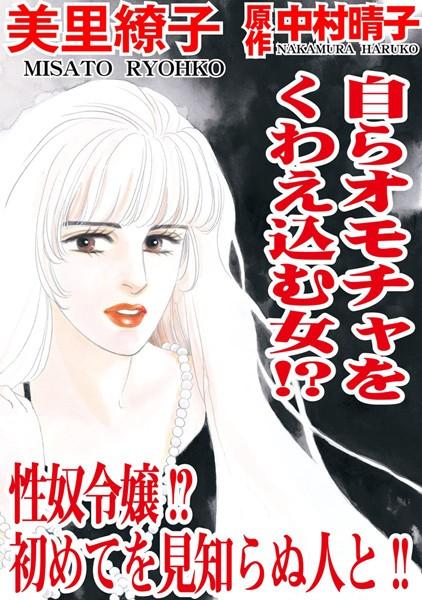 【辱め エロ漫画】自らオモチャをくわえ込む女!?性奴令嬢!?初めてを見知らぬ人と!!