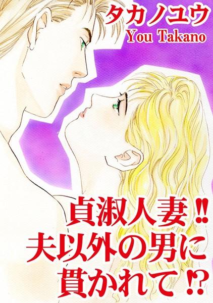 【人妻 エロ漫画】貞淑人妻!!夫以外の男に貫かれて!?