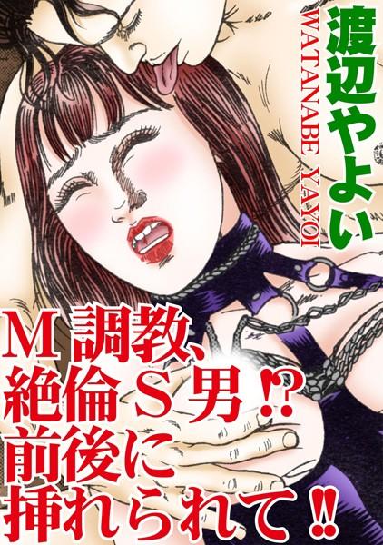 M調教、絶倫S男!?前後に挿れられて!!(単話)