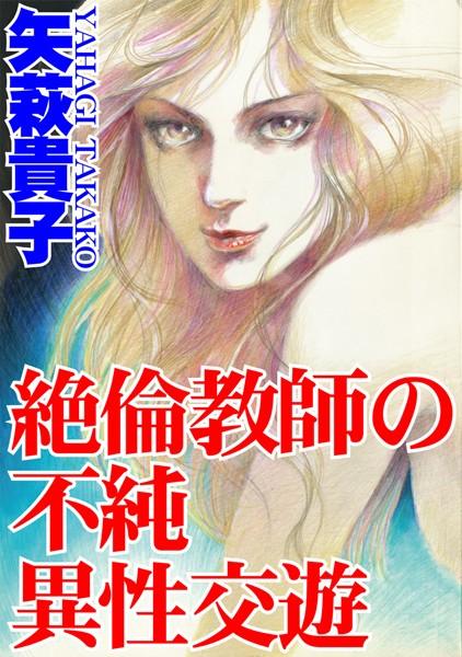 【女子校生 エロ漫画】絶倫教師の不純異性交遊