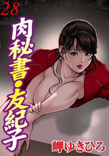 【秘書 エロ漫画】肉秘書・友紀子