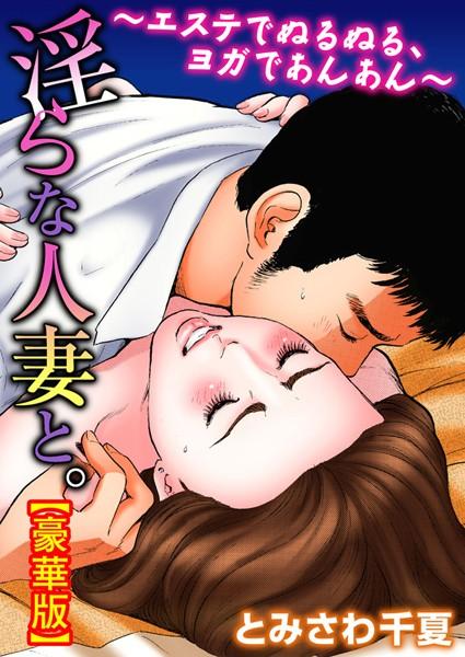 【人妻 エロ漫画】淫らな人妻と。〜エステでぬるぬる、ヨガであんあん〜