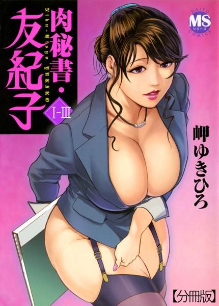 肉秘書・友紀子(単話)の表紙