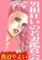 男根狂いの若妻鑑賞会 b403assog04097のパッケージ画像