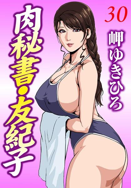 肉秘書・友紀子