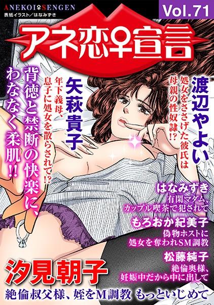 アネ恋♀宣言 Vol.71