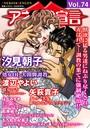 アネ恋♀宣言 Vol.74