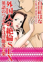 外国人の絶倫SEX 英語のつぶやきは淫靡な音楽 b403assog04914のパッケージ画像