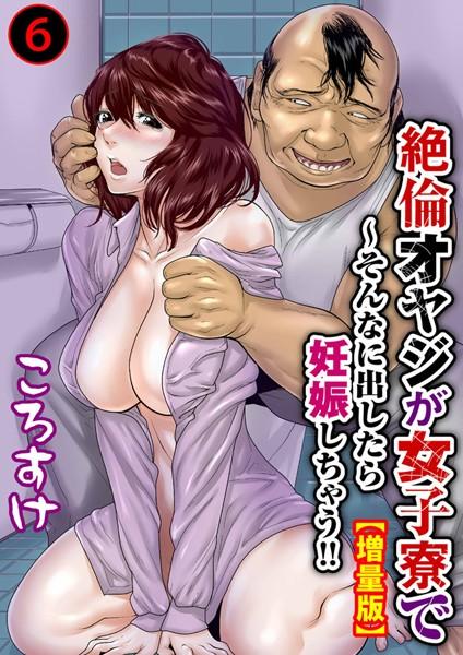 エロ漫画 絶倫オヤジが女子寮で〜そんなに出したら妊...