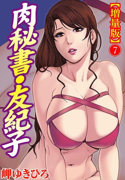 エロ漫画無料 肉秘書・友紀子【増量版】