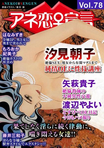 アネ恋♀宣言 Vol.78
