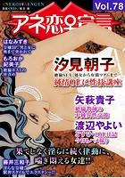 アネ恋♀宣言 Vol.78 b403assog05151のパッケージ画像