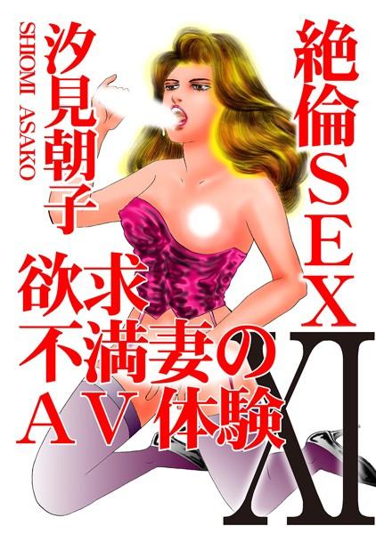 人妻エロ漫画 絶倫SEX