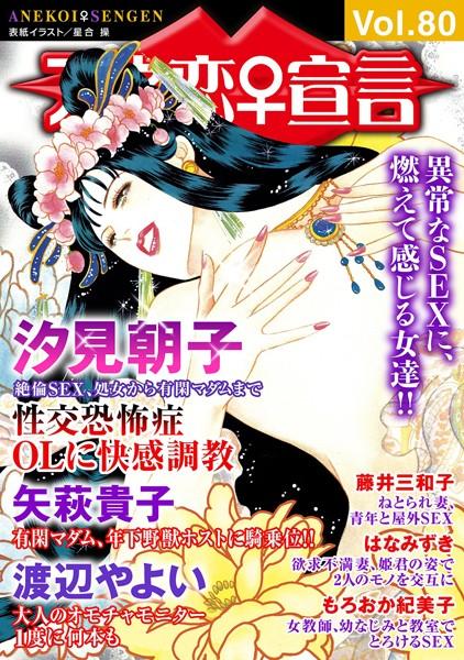 エロ漫画 アネ恋♀宣言 Vol.80