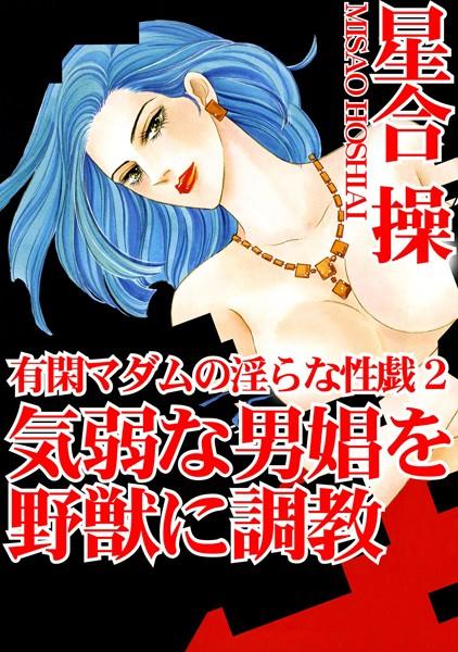 エロ漫画 有閑マダムの淫らな性戯