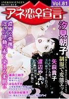 アネ恋♀宣言 Vol.81 b403assog05469のパッケージ画像