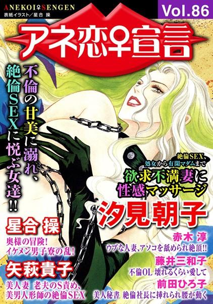 エロ漫画人妻 アネ恋♀宣言 Vol.86