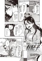 誘惑エステ通い妻 有紀子(単話)