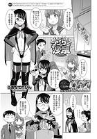 ざんねん魔女 マジケミ沙奈(単話)
