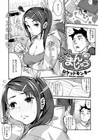 キスまんじゅう(単話)