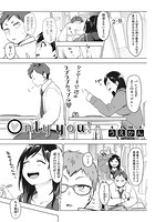 only you!(単話)