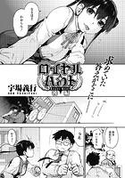 ロイヤルハント(単話)