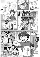 男子のたしなみ(単話)