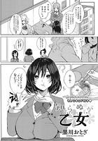 知らぬが乙女(単話)