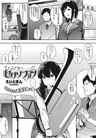 ひみつのセクソフォン(単話)