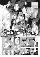 黒ギャルちゃんとメガネくん(単話)