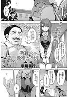 新嘗さんの優雅なお仕事(単話)