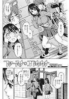 ファースト・コンタクト(単話)
