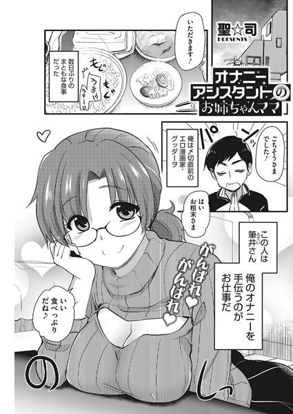 オナニーアシスタントのお姉ちゃんママ(単話)