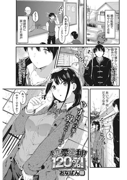 恋愛金利120%!(単話)