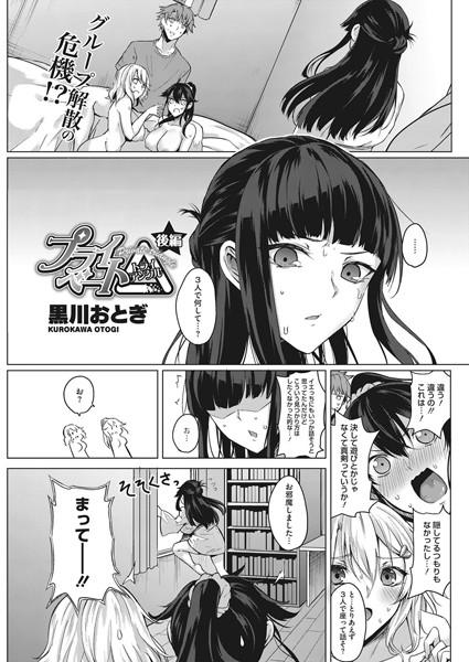 プライベート△(トライアングル)(単話)