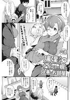 璃凛さんのナイショの貌と大事なお部屋(単話)
