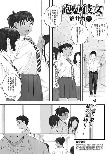 【女子校生 エロ漫画】砲丸彼女(単話)