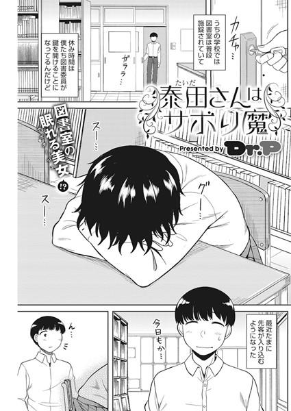 【制服 エロ漫画】泰田さんはサボり魔(単話)