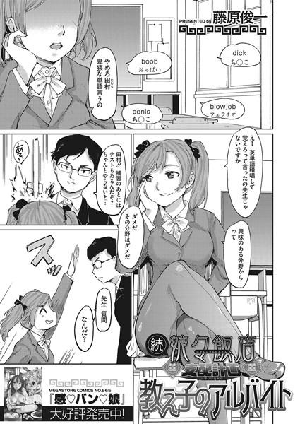 【女子校生 エロ漫画】続・娘々飯店支配計画教え子のアルバイト(単話)